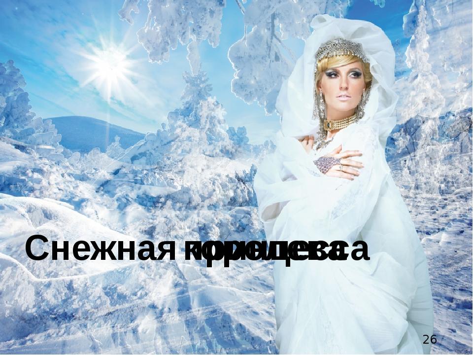 Снежная принцесса королева