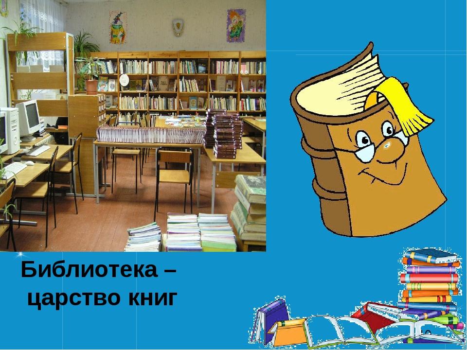 Библиотека – царство книг