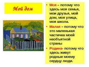 Мой дом Моя – потому что здесь моя семья, мои друзья, мой дом, моя улица, моя