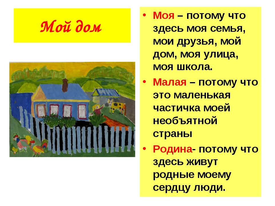 Мой дом Моя – потому что здесь моя семья, мои друзья, мой дом, моя улица, моя...