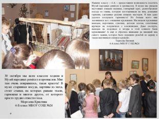 30 октября мы всем классом ходили в Музей народных ремёсел и промыслов. Мне т