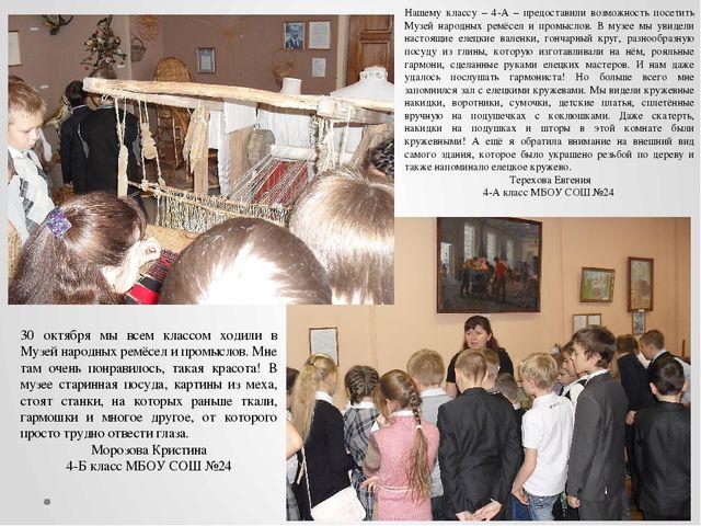 30 октября мы всем классом ходили в Музей народных ремёсел и промыслов. Мне т...