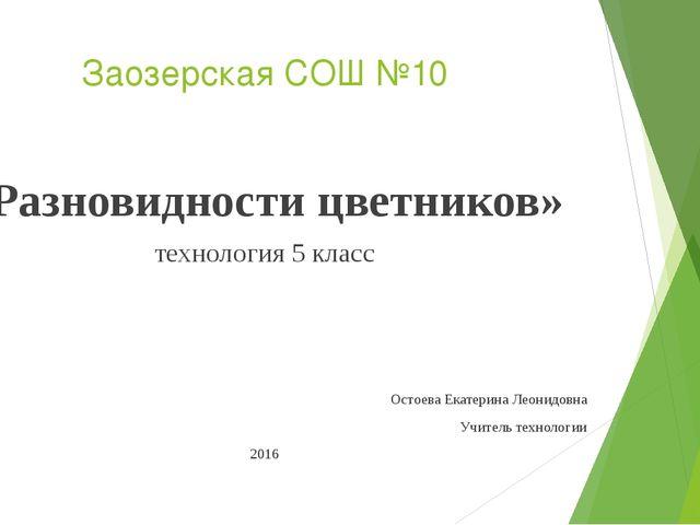 Заозерская СОШ №10 «Разновидности цветников» технология 5 класс Остоева Екате...