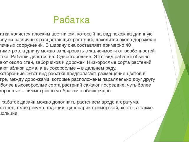 Рабатка Рабатка является плоским цветником, который на вид похож на длинную п...