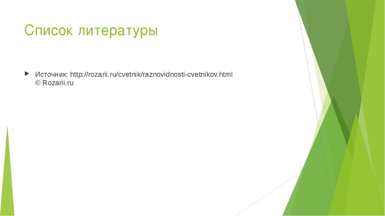 Список литературы Источник:http://rozarii.ru/cvetnik/raznovidnosti-cvetnikov...