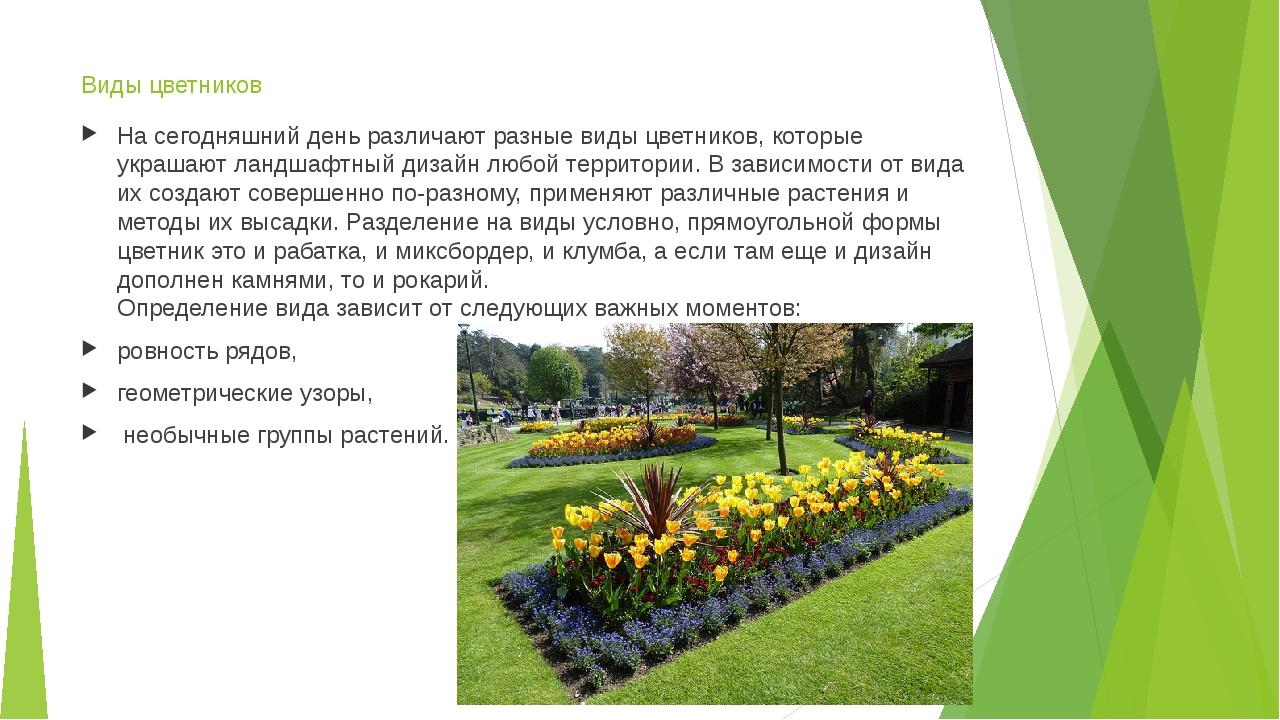 Виды цветников На сегодняшний день различают разные виды цветников, которые у...