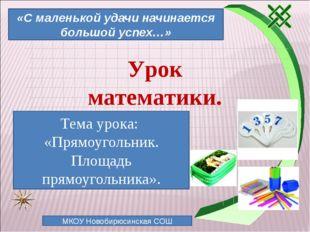 Тема урока: «Прямоугольник. Площадь прямоугольника». МКОУ Новобирюсинская СОШ