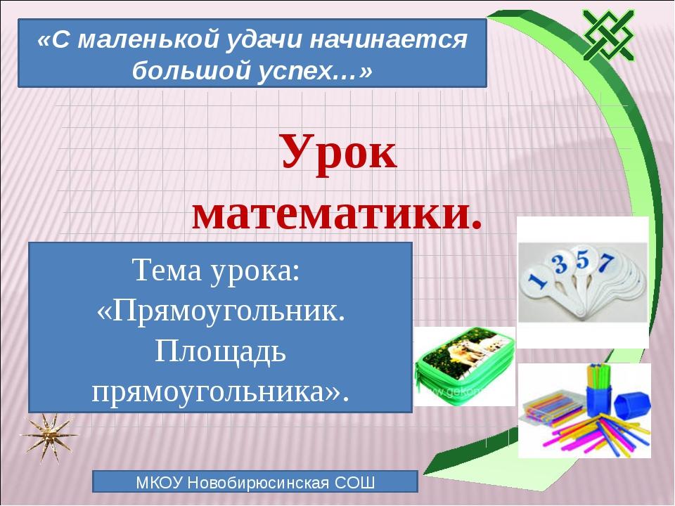 Тема урока: «Прямоугольник. Площадь прямоугольника». МКОУ Новобирюсинская СОШ...