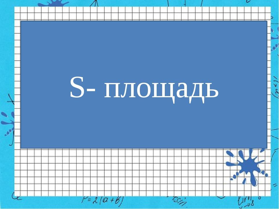 S- площадь