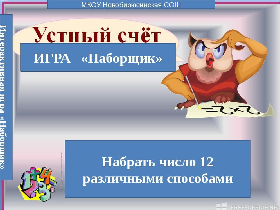 Набрать число 12 различными способами МКОУ Новобирюсинская СОШ Интерактивная...
