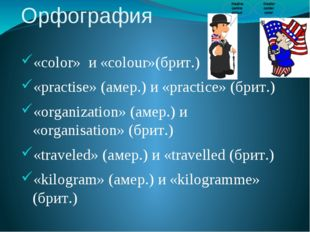 Орфография «color» и «colour»(брит.) «practise» (амер.) и «practiсe» (брит.)