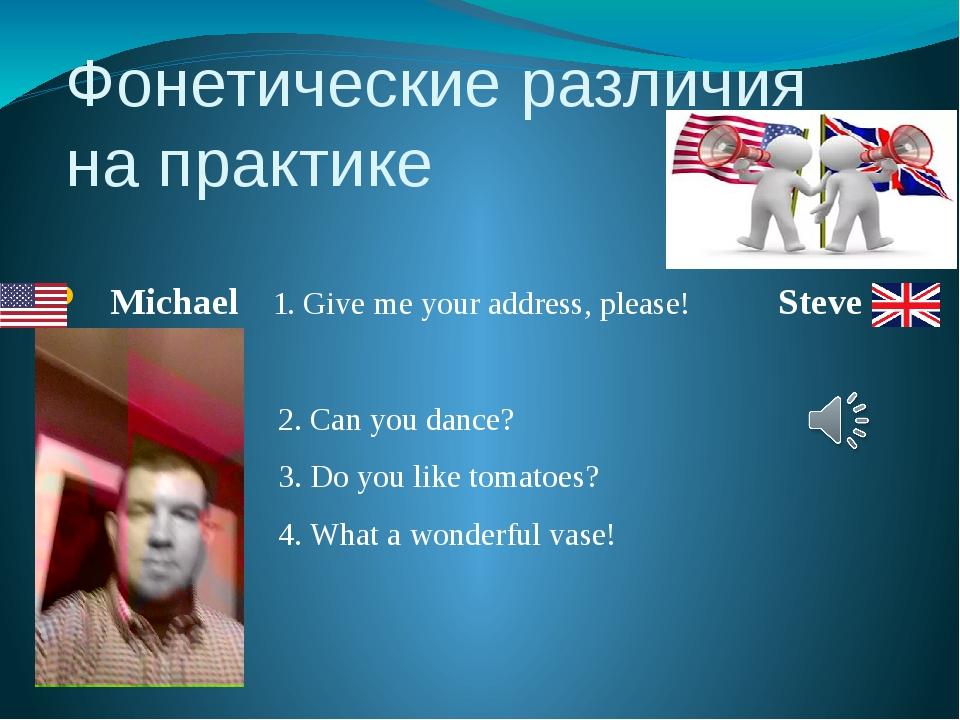 Фонетические различия на практике Michael 1. Give me your address, please! St...
