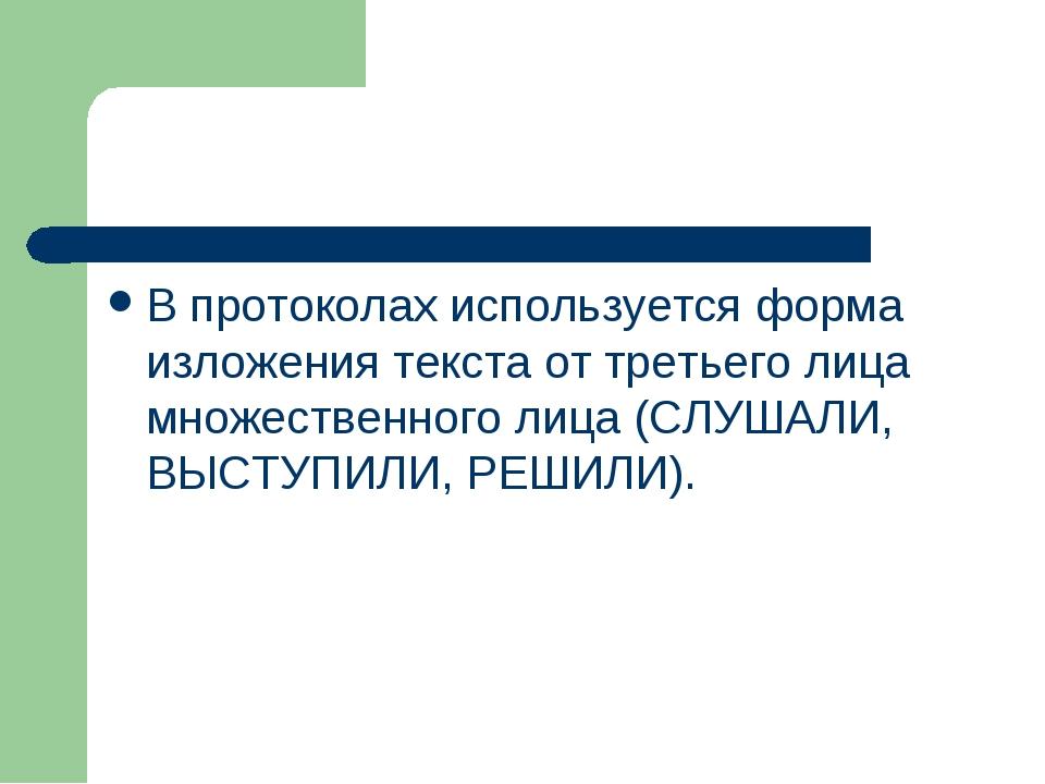 В протоколах используется форма изложения текста от третьего лица множественн...