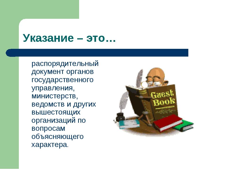 Указание – это… распорядительный документ органов государственного управлени...