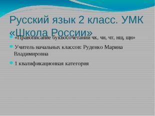 Русский язык 2 класс. УМК «Школа России» «Правописание буквосочетаний чк, чн,
