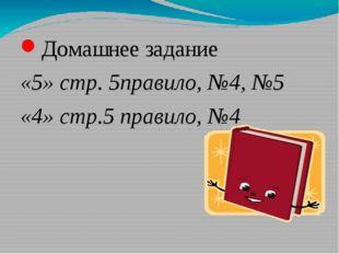 Домашнее задание «5» стр. 5правило, №4, №5 «4» стр.5 правило, №4