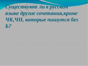 Существуют ли в русском языке другие сочетания,кроме ЧК,ЧН, которые пишутся б