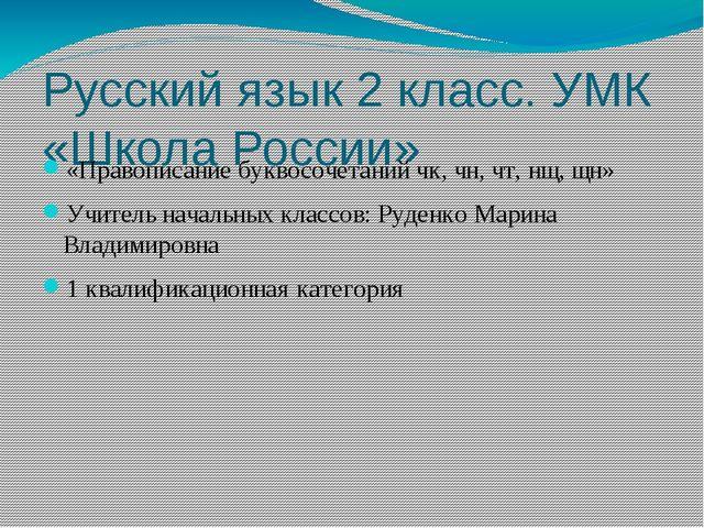 Русский язык 2 класс. УМК «Школа России» «Правописание буквосочетаний чк, чн,...