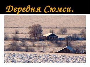 Деревня Сюмси.