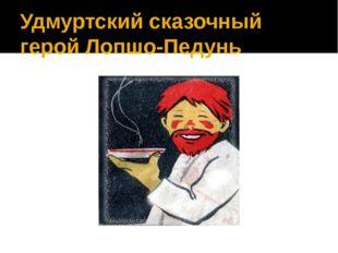 Удмуртский сказочный герой Лопшо-Педунь