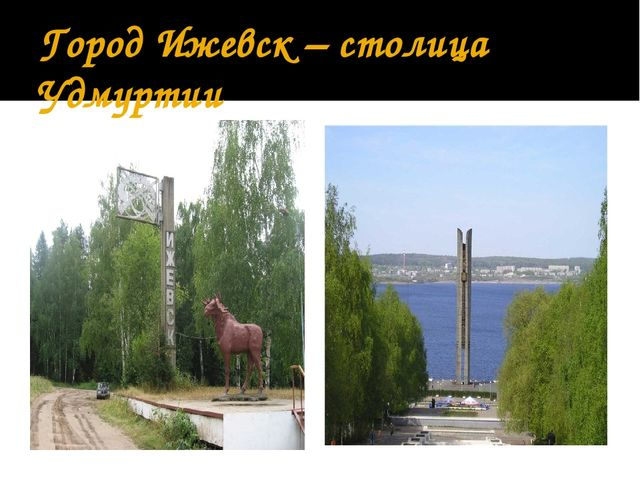 Город Ижевск – столица Удмуртии