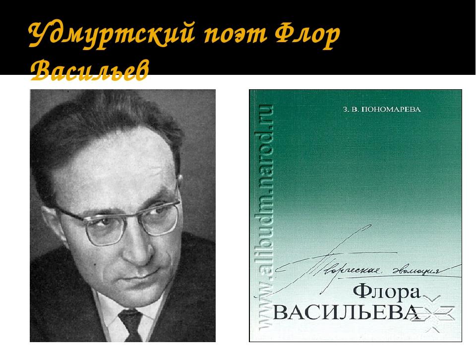 Удмуртский поэт Флор Васильев
