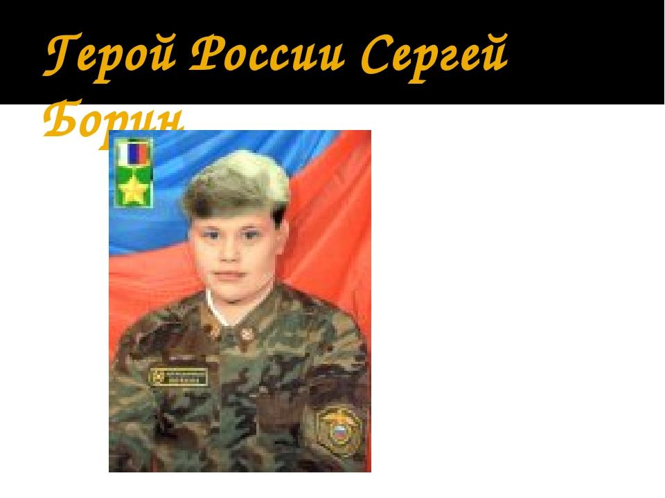 Герой России Сергей Борин