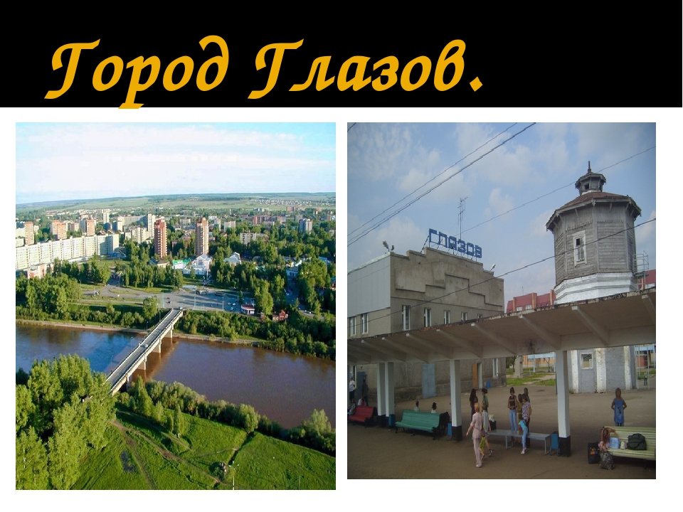 Город Глазов.