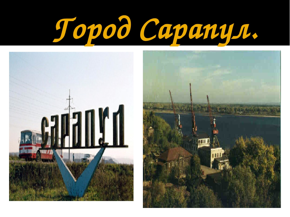 Город Сарапул.