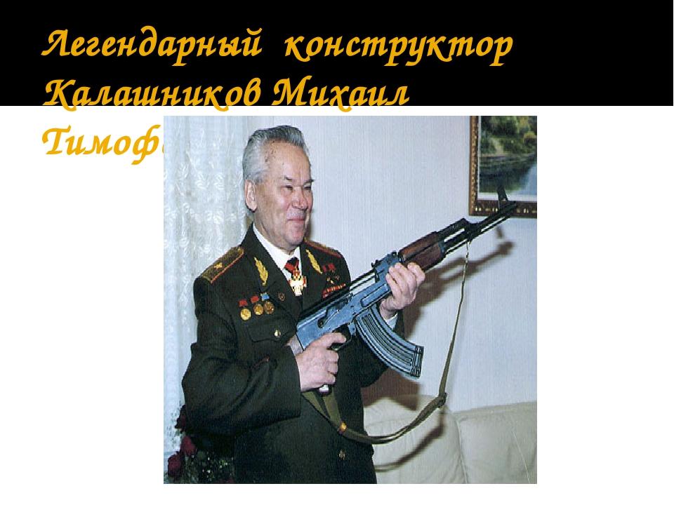 Легендарный конструктор Калашников Михаил Тимофеевич.