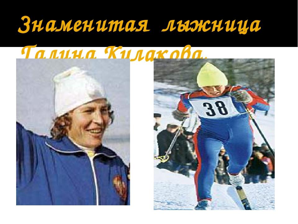 Знаменитая лыжница Галина Кулакова.