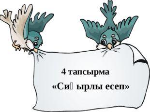 4 тапсырма «Сиқырлы есеп»