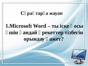 1.Microsoft Word – ты іске қосы үшін қандай әрекеттер тізбегін орындау қажет?