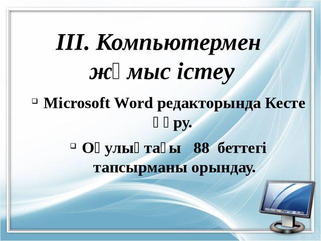 Microsoft Word редакторында Кесте құру. Оқулықтағы 88 беттегі тапсырманы оры...