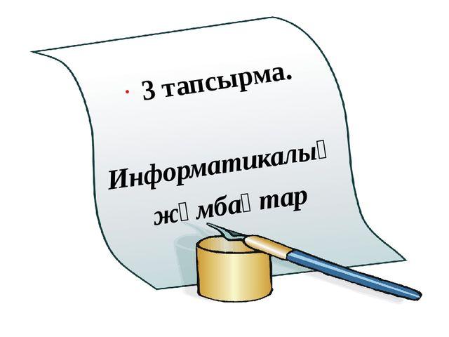3 тапсырма. Информатикалық жұмбақтар