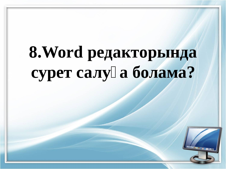 8.Word редакторында сурет салуға болама?