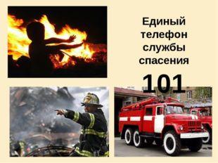 Единый телефон службы спасения 101