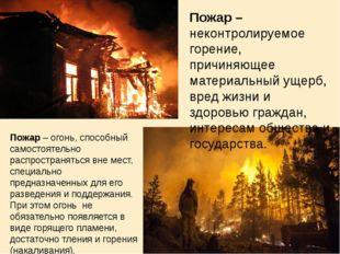 Пожар – неконтролируемое горение, причиняющее материальный ущерб, вред жизни