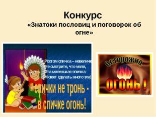 Конкурс «Знатоки пословиц и поговорок об огне»