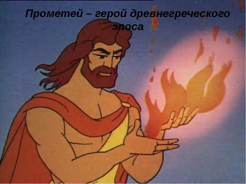 Прометей – герой древнегреческого эпоса