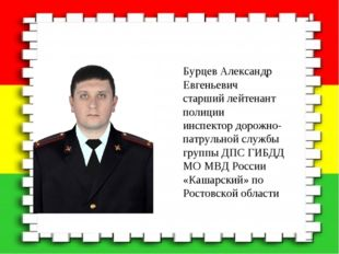 Бурцев Александр Евгеньевич старший лейтенант полиции инспектор дорожно-патру