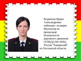 Веденеева Ирина Александровна лейтенант полиции Инспектор по пропаганде безоп