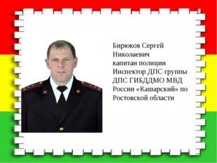 Бирюков Сергей Николаевич капитан полиции Инспектор ДПС группы ДПС ГИБДДМО МВ