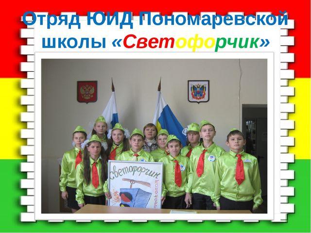 Отряд ЮИД Пономаревской школы «Светофорчик»