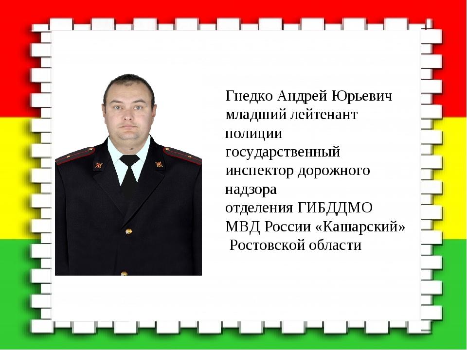 Гнедко Андрей Юрьевич младший лейтенант полиции государственный инспектор дор...