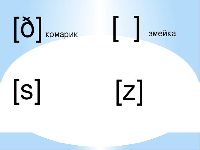 [θ] змейка [ð] комарик [s] [z]