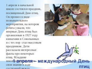 1 апреля в начальной школе состоялся праздник, посвященный Дню птиц. Он проше