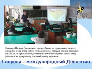 1 апреля – международный День птиц Шевакова Наталья Леонидовна, учитель биоло