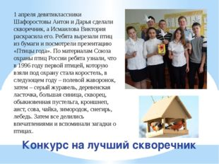 Конкурс на лучший скворечник 1 апреля девятиклассники Шафоростовы Антон и Дар