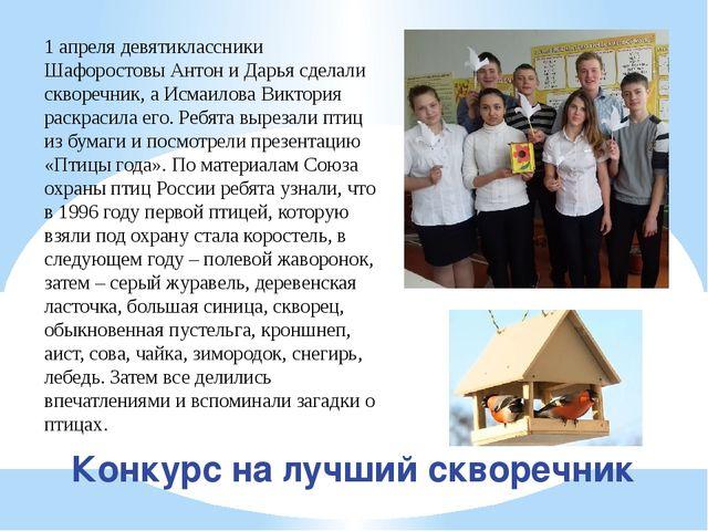 Конкурс на лучший скворечник 1 апреля девятиклассники Шафоростовы Антон и Дар...
